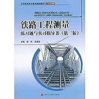 铁路工程测量练习题与实训指导书(第二版)