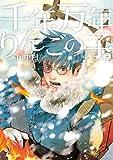 千年万年りんごの子(3) (ITANコミックス)