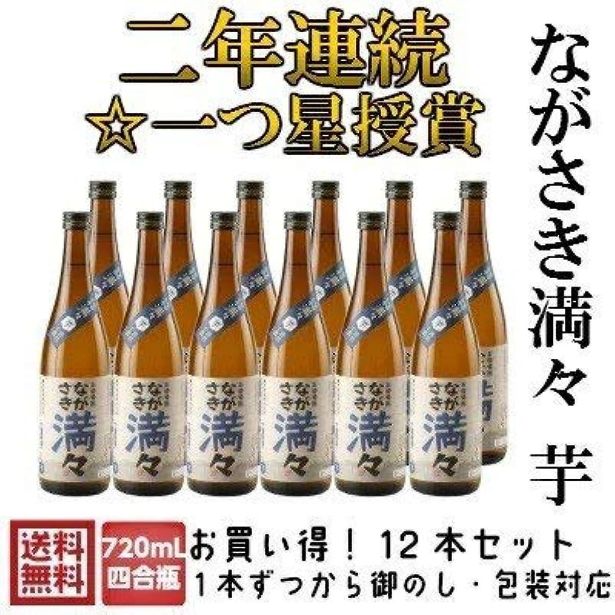 ライセンス代表して十分25゜ながさき満々芋720ml 12本 長崎 芋焼酎 ギフト 芋 内祝い 誕生日