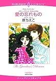 愛の忘れもの スティープウッド・スキャンダル (ハーレクインコミックス)