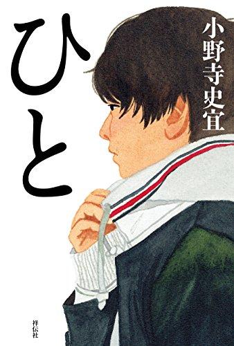 ひと 小野寺史宜の青春物語