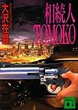 相続人TOMOKO (講談社文庫)