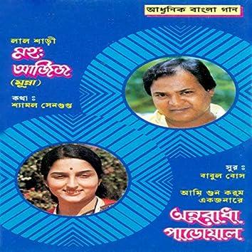 "Tomari O Chokhe (From ""Aadhunik Bangla Gaan"")"
