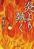 炎より熱く (集英社文庫)