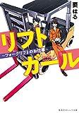 リフトガール ~ フォークリフトのお仕事 ~ (集英社オレンジ文庫)