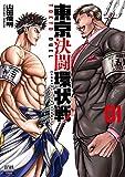 東京決闘環状戦 (1) (ゼノンコミックス)