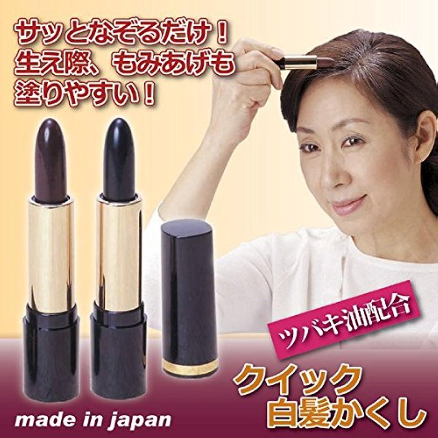 味方誠実一時停止クイック白髪かくし (男女兼用/ブラウン) 無香料 日本製