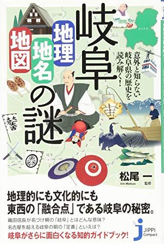 岐阜「地理・地名・地図」の謎 (じっぴコンパクト新書) - 松尾 一