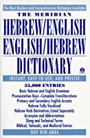 The Meridian Hebrew/English English/Hebrew Dictionary (Reference)