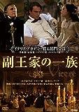 副王家の一族 [DVD] image