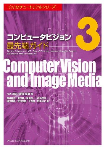 コンピュータビジョン最先端ガイド 3 (CVIMチュートリアルシリーズ)