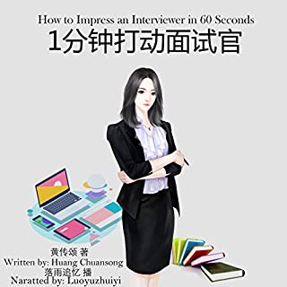 1分钟打动面试官 - 1分鐘打動面試官 [How to Impress an Interviewer in 60 Seconds] audiobook cover art