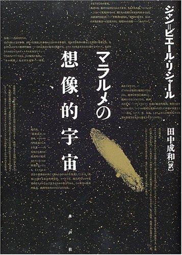 マラルメの想像的宇宙