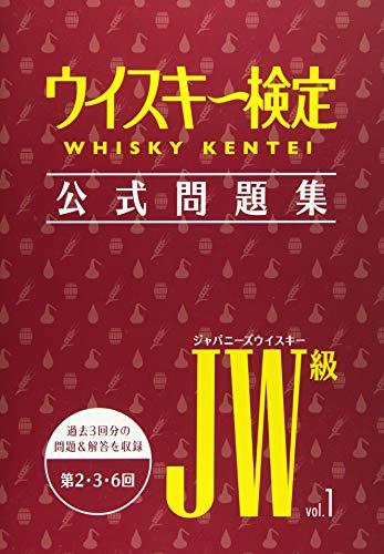 ウイスキー検定 公式問題集JW級 Vol.1の詳細を見る
