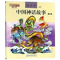 中国神话故事(第6卷注音全彩)