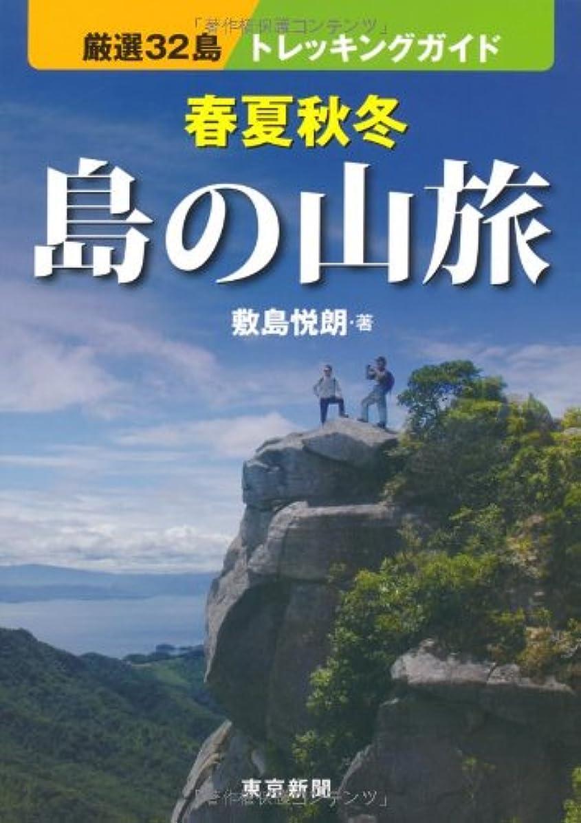一生順応性のあるワーカー春夏秋冬島の山旅―厳選32島トレッキングガイド