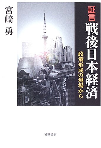 From the scene of Japanese economic policy formation testimony after the war (2005) ISBN: 4000233343 [Japanese Import]