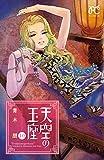 天空の玉座 10 (ボニータ・コミックス)