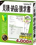 【最新版】ツカエル見積 納品 請求書 21 新消費税対応