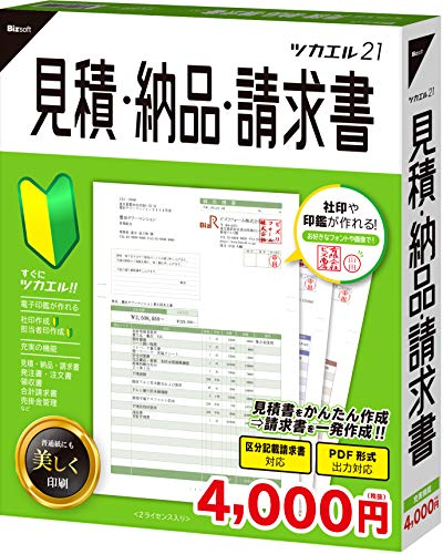 【最新版】ツカエル見積・納品・請求書 21|新消費税対応