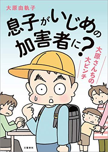 【増補版】息子がいじめの加害者に? 大原さんちの大ピンチ (文春e-book)