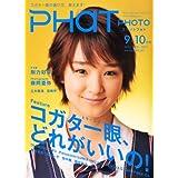 PHaT PHOTO (ファットフォト) 2011年 10月号 [雑誌]