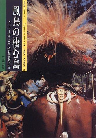 風鳥の棲む島―ニューギニアの博物学者 自然誌ライブラリーの詳細を見る