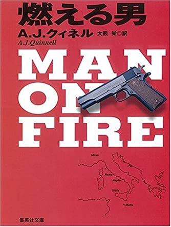 燃える男 (集英社文庫)