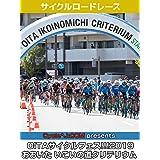 Cycle*J:COM presents OITAサイクルフェス!!!2019 おおいた いこいの道クリテリウム