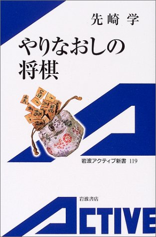やりなおしの将棋 (岩波アクティブ新書)