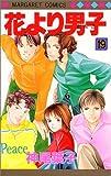 花より男子 19 (マーガレットコミックス)