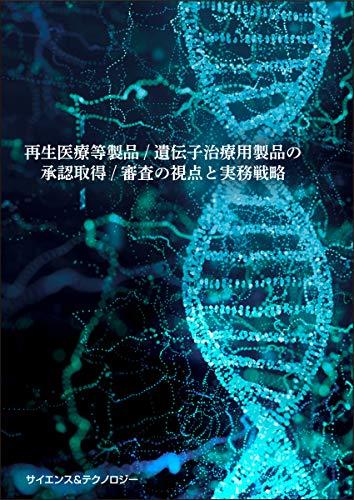 再生医療等製品/遺伝子治療用製品の承認取得/審査の視点と実務戦略の詳細を見る