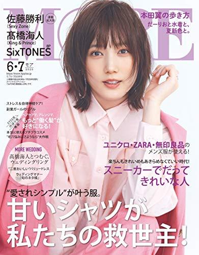 MORE (モア) 2020年6・7月合併号 [雑誌]