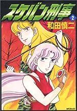 スケバン刑事 (2) (MFコミックス)
