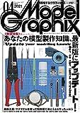 モデルグラフィックス 2021年 04月号 (ModelGraphix(モデルグラフィックス)) - モデルグラフィックス編集部