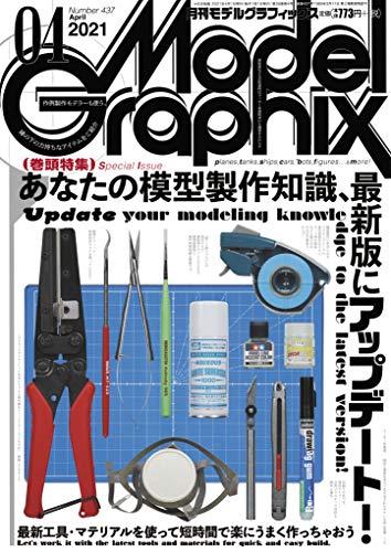 モデルグラフィックス 2021年 04月号 (ModelGraphix(モデルグラフィックス))