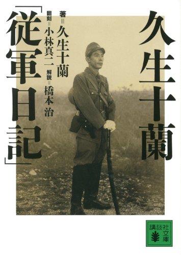 久生十蘭「従軍日記」 (講談社文庫)の詳細を見る