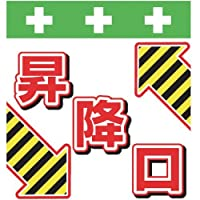 SHOWA(ショーワ) 単管シート ワンタッチ取付標識 イラスト版 T047