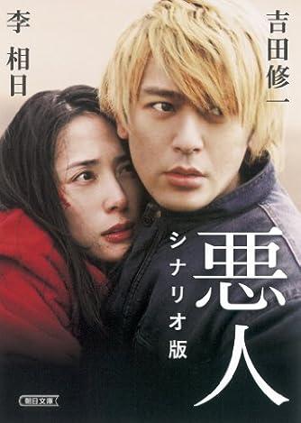 悪人 シナリオ版 (朝日文庫)