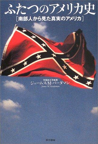 ふたつのアメリカ史―南部人から見た真実のアメリカ