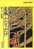 北風ふたりだけ (1968年) (コバルト・ブックス)