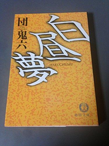 白昼夢 (徳間文庫)
