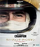 ウィークエンド・チャンピオン ~モンテカルロ 1971~ ブルーレイ[Blu-ray/ブルーレイ]