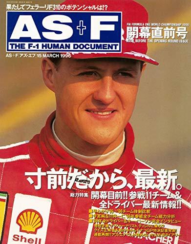 AS+F(アズエフ)1996 開幕直前号 [雑誌]