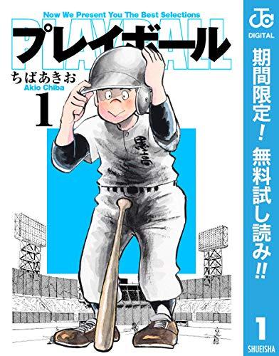 プレイボール【期間限定無料】 1 (ジャンプコミックスDIGITAL)