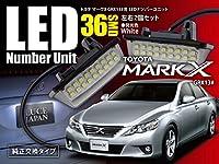 130系 マークX LEDナンバー灯 ユニット 純正交換 6000K 36連