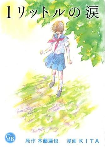 1リットルの涙 (幻冬舎コミックス漫画文庫 き 1-1)