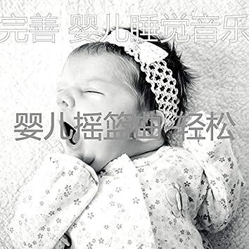 婴儿摇篮曲-轻松