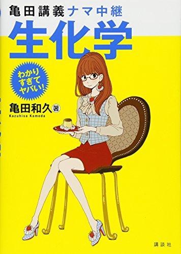 亀田講義ナマ中継 生化学 (わかりすぎてヤバい!シリーズ)