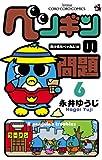 ペンギンの問題(6) (てんとう虫コミックス)